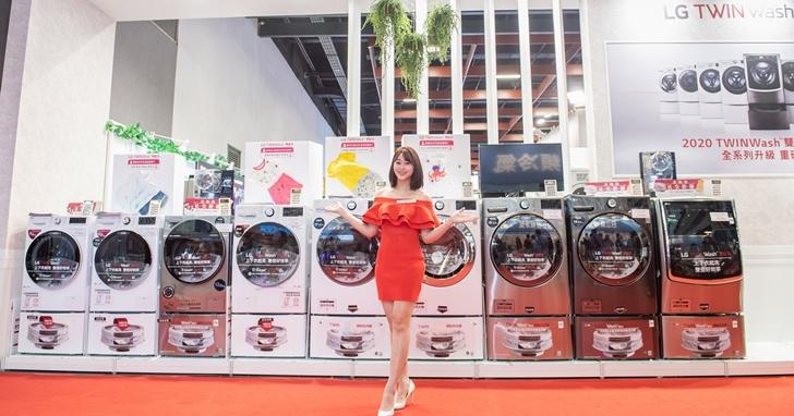 台北 3C 電器展登場:LG 發表全新 TWINWash 15+2KG 智慧洗衣機!買指定機種送變頻單門冰箱