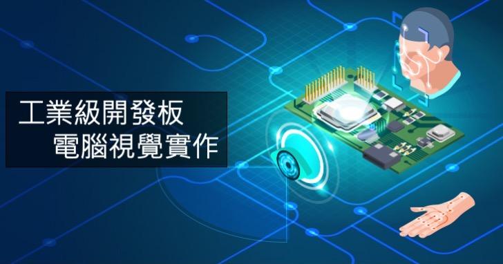 凌陽科技SP7021開發板工作坊,工業等級、運行Linux系統,結合OpenCV實作電腦視覺應用