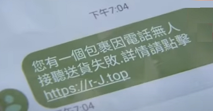 會偽裝成「中華郵政」、「黑貓宅急便」發出釣魚簡訊,FakeSpy惡意軟體重現江湖