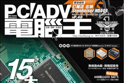 PCADV 90期:1月1日出刊(內有抽獎)
