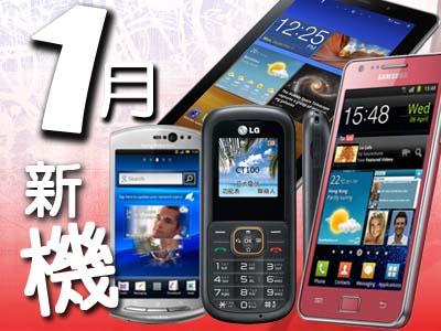 1月新手機大賞:新年開始,6家廠商會拿出什麼好料!