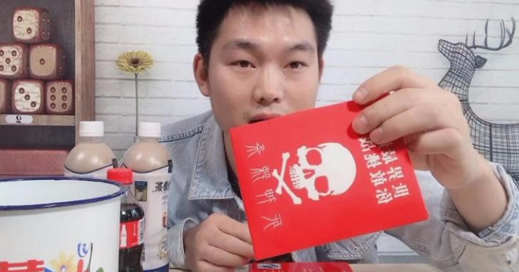 中國女員工業績欠佳罰吃網紅食品「死神辣條」而送醫,台灣拍賣網站上一搜可以找到一大堆