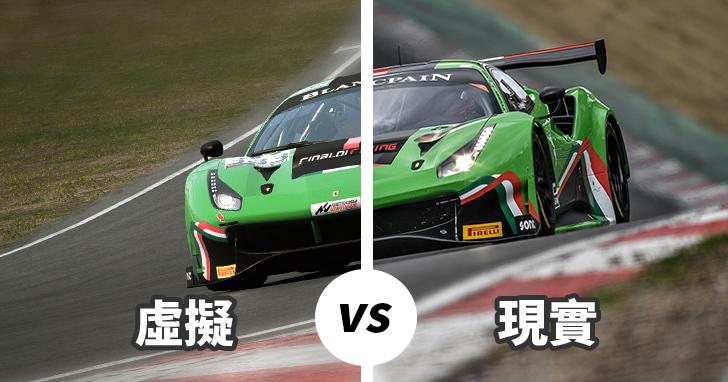 賽車遊戲中「虛擬」與「現實」的差距,真實賽車選手跑電競賽事卻丟了真正的工作?