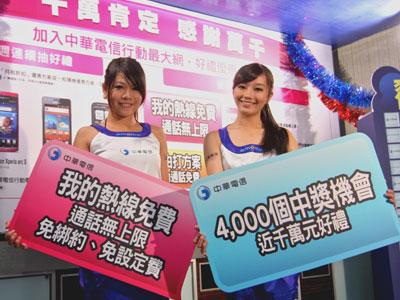 中華電信免費「我的熱線」,申辦到明天12/31為止