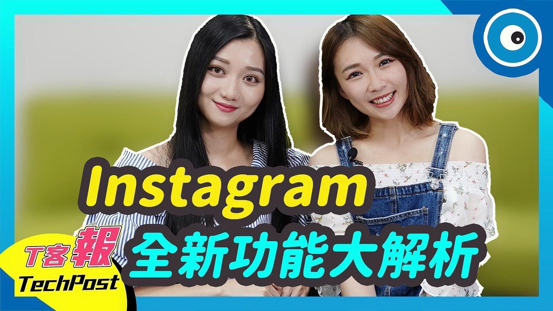 【T客報】Instagram 高人氣品牌經營技巧大公開