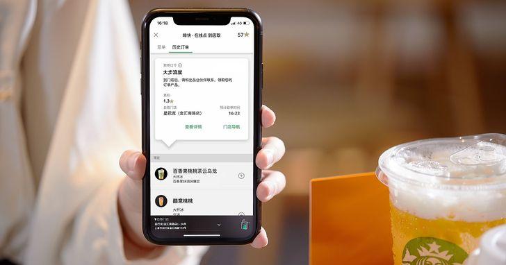 星巴克在中國推出「啡快」服務接入淘寶、高德、口碑及支付寶4大APP