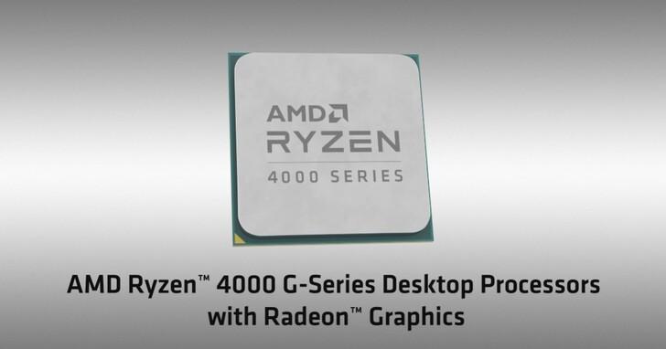 AMD 正式發表 Ryzen 4000 APU,最高 8 核心 16 執行緒