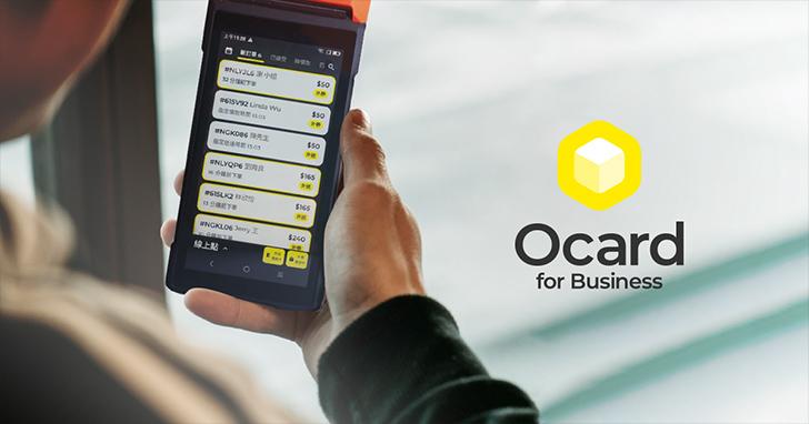 「後疫情時代」餐飲業轉型趁現在!「Ocard 線上點」解決老闆七大營運痛點