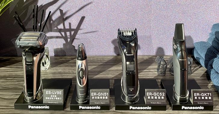 Panasonic Beauty 進軍男性美容:美體器修剪私密處,髮型造型器、多功能修容器同步上市