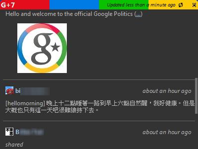 用 G+7 在 Windows 桌面玩 Google+,免開瀏覽器