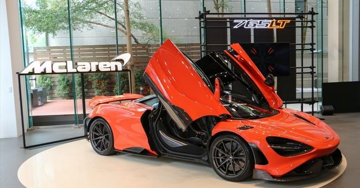 McLaren765LT再進化,全球限量765台、765匹馬力成就級距最強悍賽道機器
