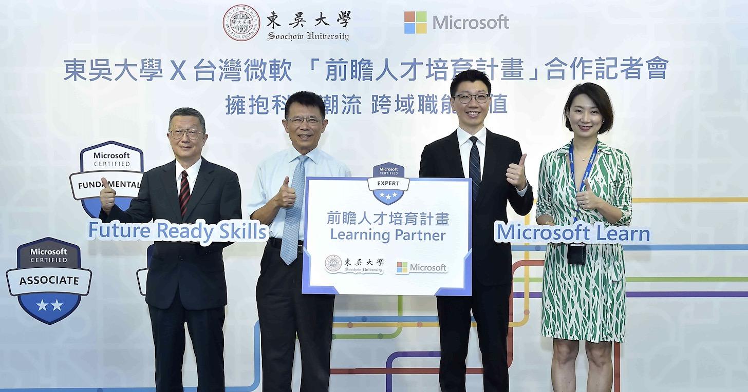 東吳大學與台灣微軟攜手推動「前瞻人才培育計畫」,培育跨域職能創造「畢業即就業」