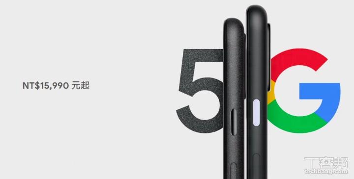 Google 硬體副總裁談 Pixel 4a,為什麼只有一種規格?為什麼要分開推 4G 和 5G 版本?