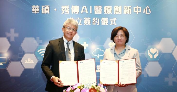 華碩、秀傳成立AI醫療創新中心 促進台灣醫療數位轉型