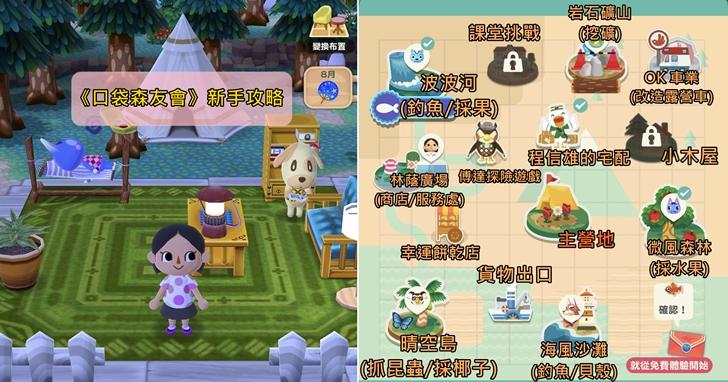 動森手遊版《口袋森友會》入門常見的 13 個 QA:地圖資訊和各區攻略、遊戲更新時間與新增好友一次瞭解