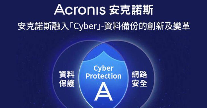 資料備份的創新及變革:安克諾斯Acronise更名融入「Cyber」