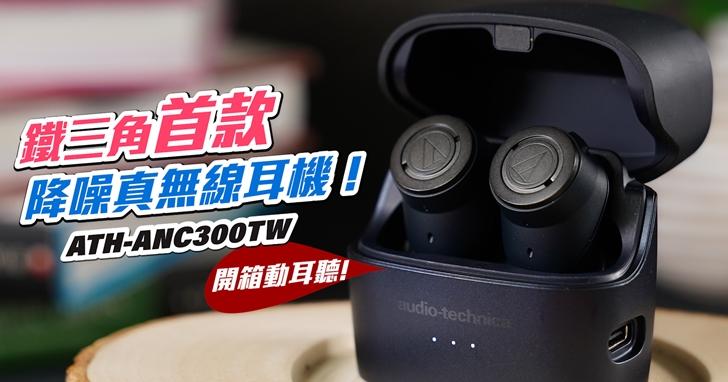 2020 可說是真無線藍牙耳機崛起的一年,我們早在年初 CES 消費性電子展上,就看到不少耳機大廠相繼發表了自家主動式降噪真無線耳機產品,包含 1More、Panasonic 和鐵三角等,而今天我們要來開箱的就是這台鐵三角旗下首款 ATH-ANC300TW,同樣是加入 ANC 主動式降噪技術,但又有哪些厲害之處與特點呢?立馬帶大家來開箱檢視囉~
