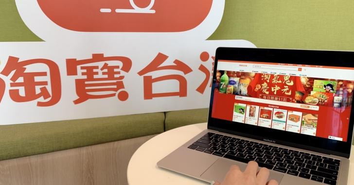 淘寶台灣「淘氣鬼慶中元」盛大迎接華人萬聖節
