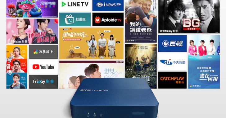 OVO宣布LINE TV、動畫瘋上架!99元串流服務頻道數多七成、訂閱一年方案電視盒免費租借回家