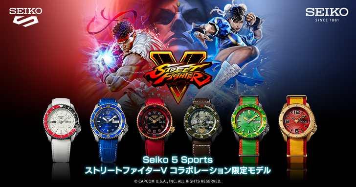 SEIKO 9 月將推出《快打旋風 5》聯名機械錶,採限量發售,售價 51,700 日圓