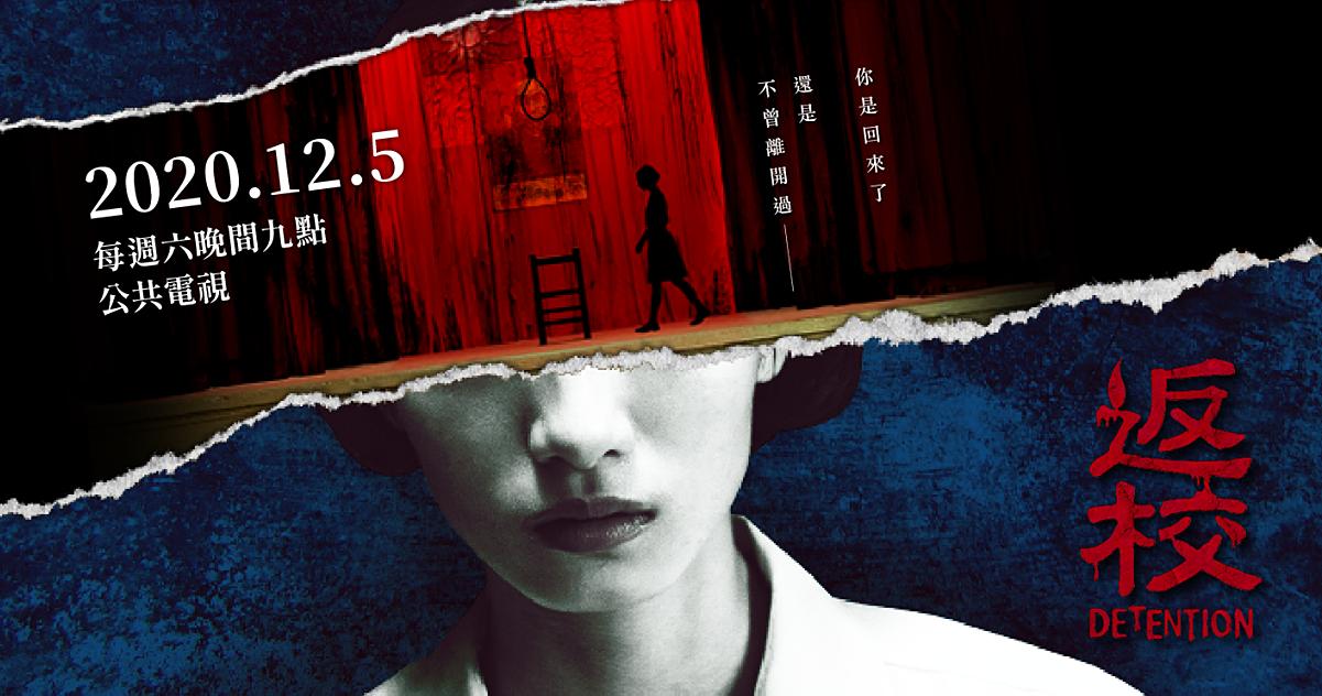 公視改編影集「返校」前導預告公布,12/5 週六首播