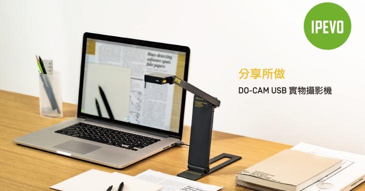 愛比科技 IPEVO DO-CAM 實物攝影機新登場,創造溝通新樣貌