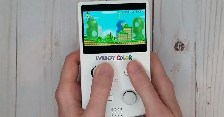 把整台 Wii 主機塞進 GameBoy 中,不是模擬器的 Wiiboy Color 颯爽登場