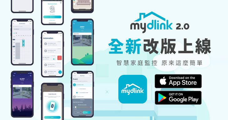 D-Link推出全新mydlink App 2.0版本,智慧家庭監控更便利