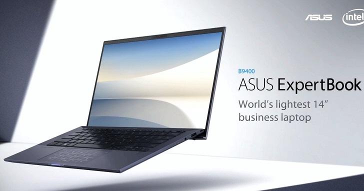 Asus ExpertBook B9 升級 Intel Tiger Lake,14吋商務筆電、重量 880 克