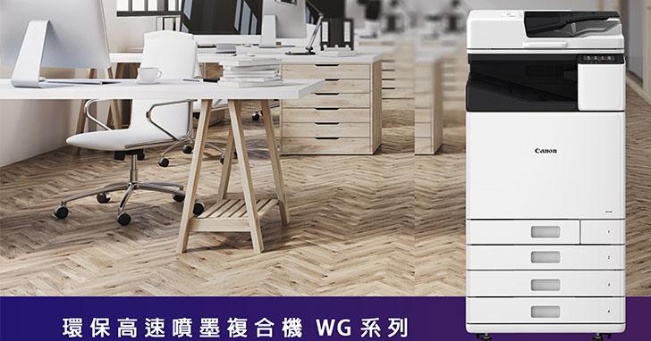 Canon環保高速噴墨複合機WG系列,低耗能、無粉塵、無加熱