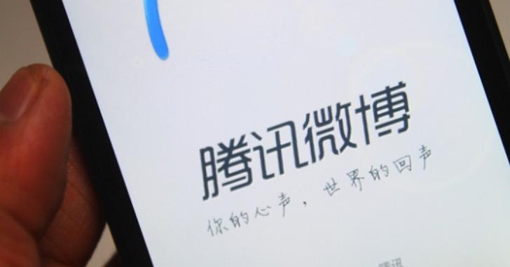 騰訊微博公告本月底停止服務,28日晚上起再也無法登錄