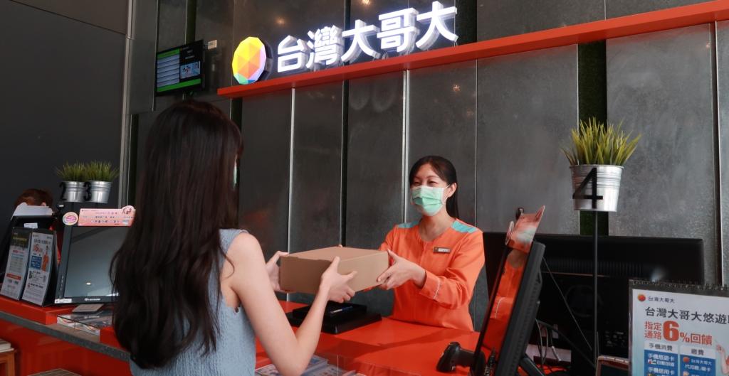 台灣大哥大新服務,網路門市購機可在直營門市取貨