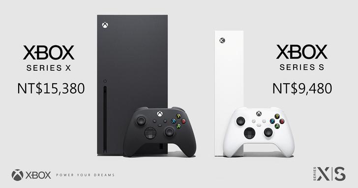 Xbox Series X/S 終於來了!微軟正式公布上市日期與定價,台灣同步發售,9 月 22 日起開放預購