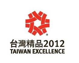 全漢企業榮獲2012年「台灣精品獎」 成為台灣精品獎最多電源類產品獲獎品牌