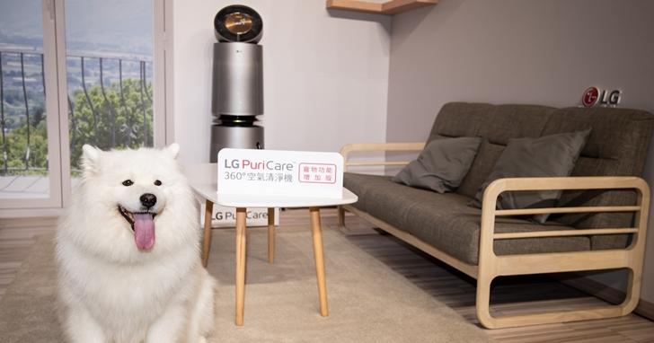 毛孩家庭必備!LG 在台上市 PuriCare 360 空氣清淨機寵物功能增加版