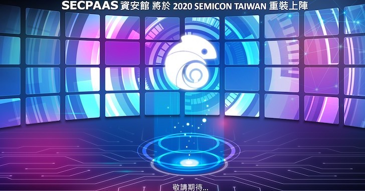 半導體產業資安新銳導師團將於2020 SEMICON TAIWAN強勢登場