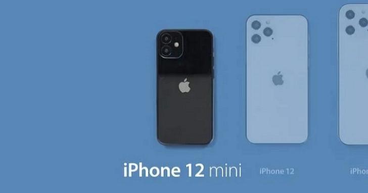 爆料者稱蘋果為讓iPhone 12 mini更平價,將搭配功能打折的B14處理器