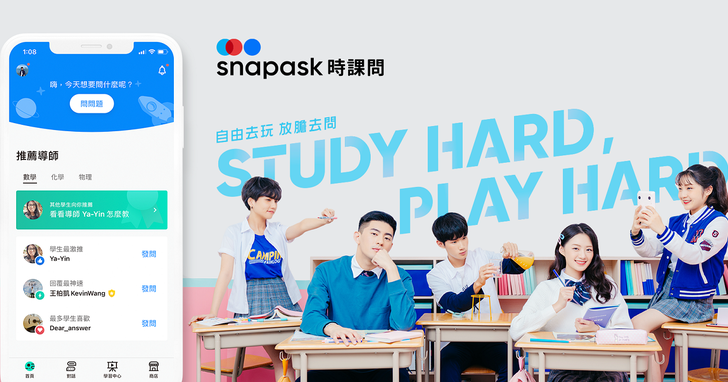 Snapask時課問挹注三億投資,力拼台灣用戶成長破百萬
