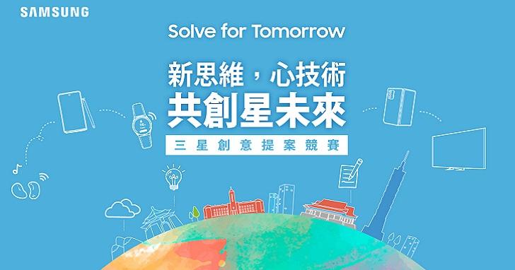 三星舉辦 Solve for Tomorrow 競賽,總獎額 100 萬元