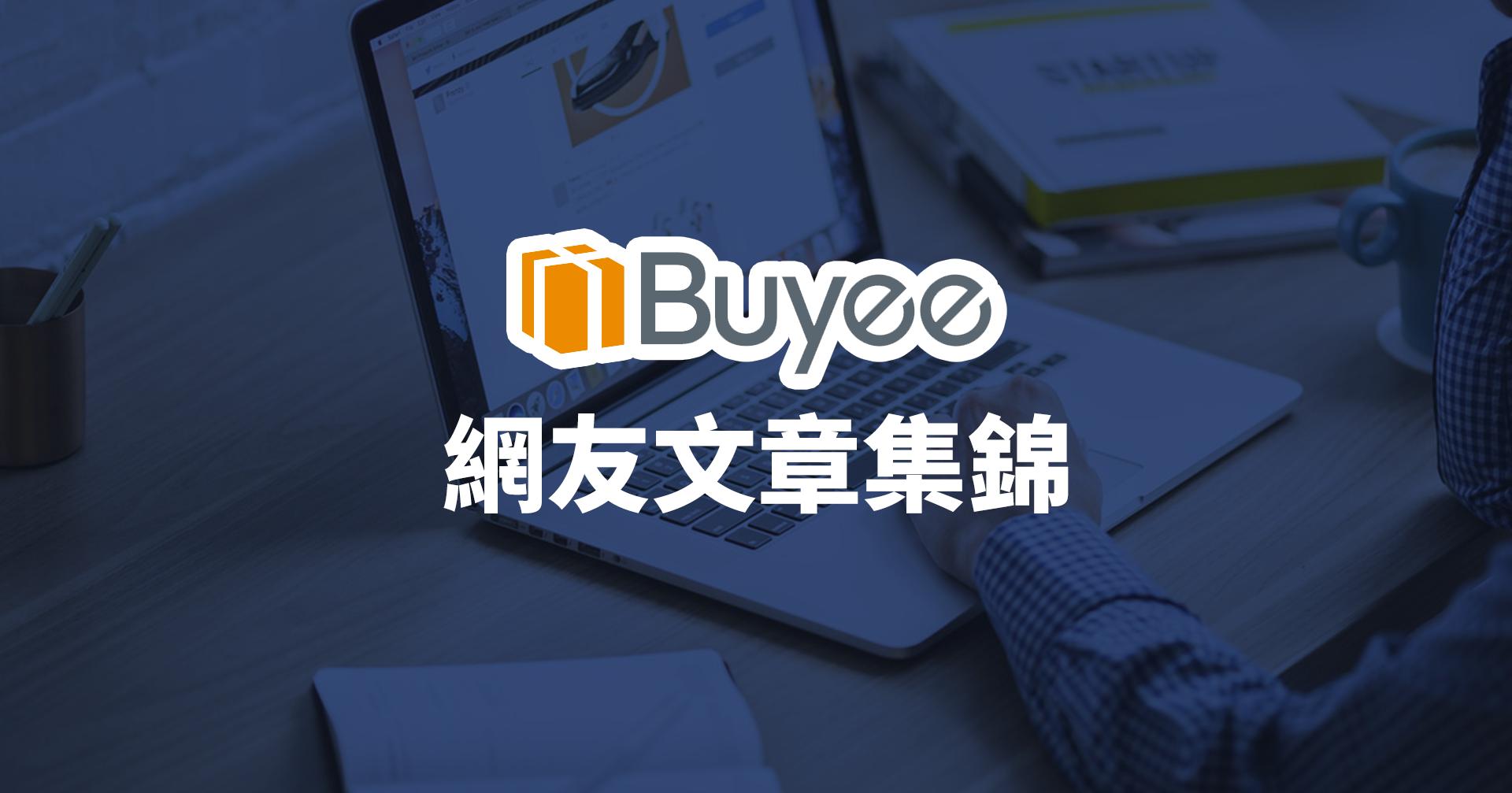 【網友體驗心得集錦】日本專業代購平台 Buyee 享受無時差的日貨購物團