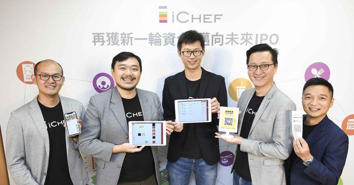 疫情逆勢成長三年餐廳數漲三倍,iCHEF獲1.5億增資
