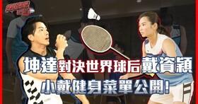 全新網路節目《揪健身吧!魔鏡》 藝能界羽球一哥坤達挑戰世界球后戴資穎