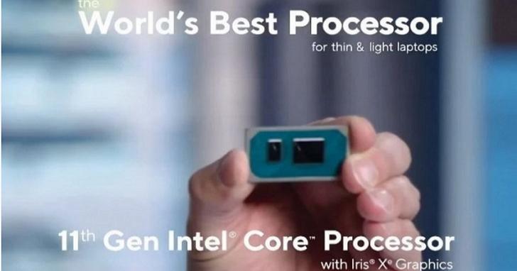 英特爾第11代Tiger Lake處理器登場,生產力和遊戲性能均明顯提升