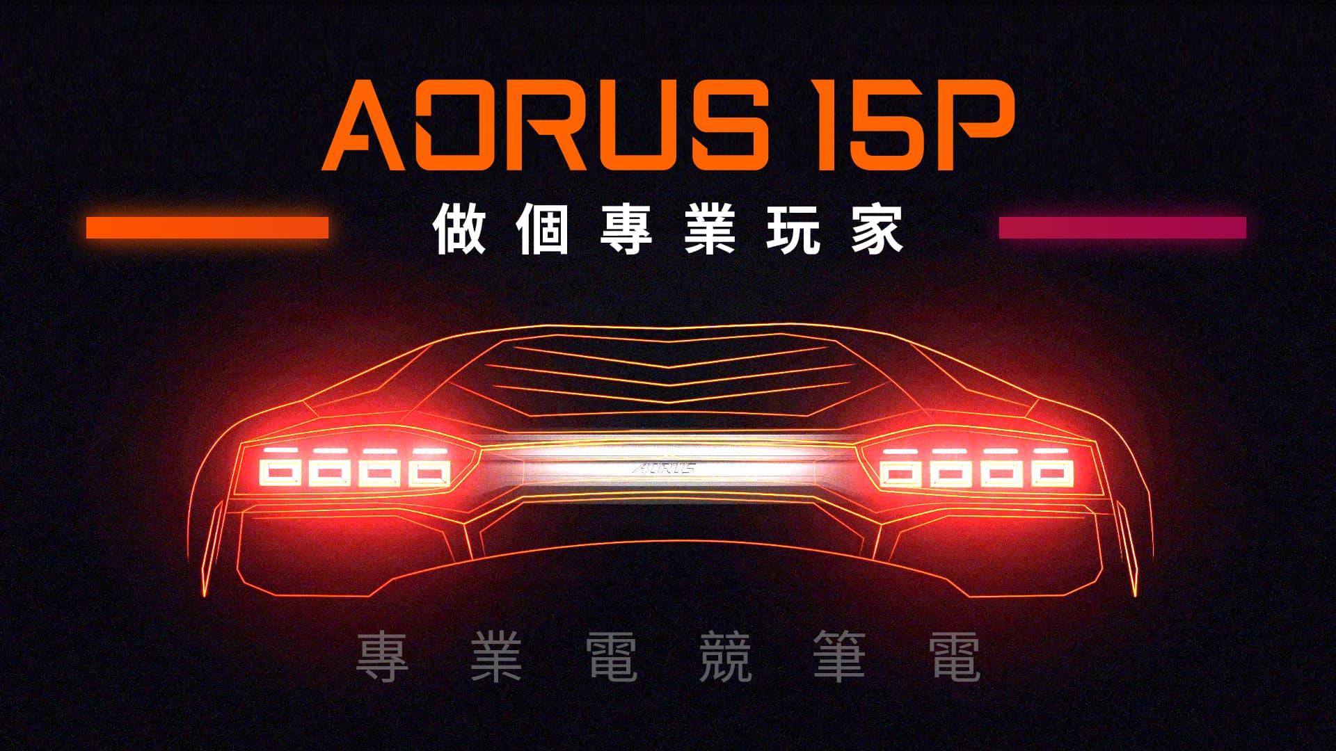 AORUS專業電競筆電 生力軍AORUS 15P全新上市