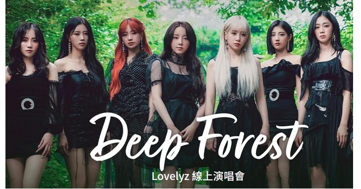 遠傳friDay影音攜手韓國電信KT,推Lovelyz海外售票直播演唱會
