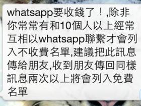 Whatsapp 官方確認即將收費的訊息是假的