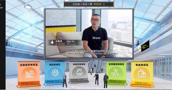 國際各大展覽喊停,台灣新創推「智慧展覽」助廠商線上搶單