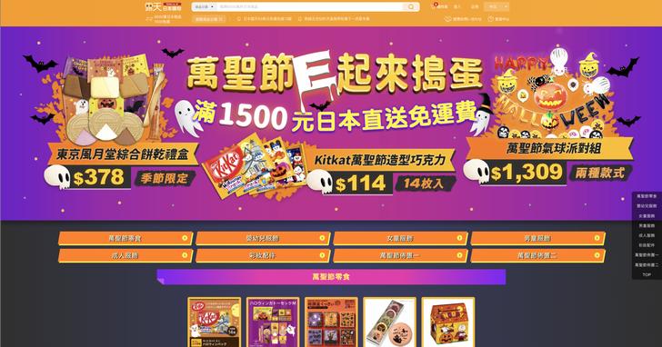 日本露天推日本限定萬聖節商品,滿1500元免國際運費