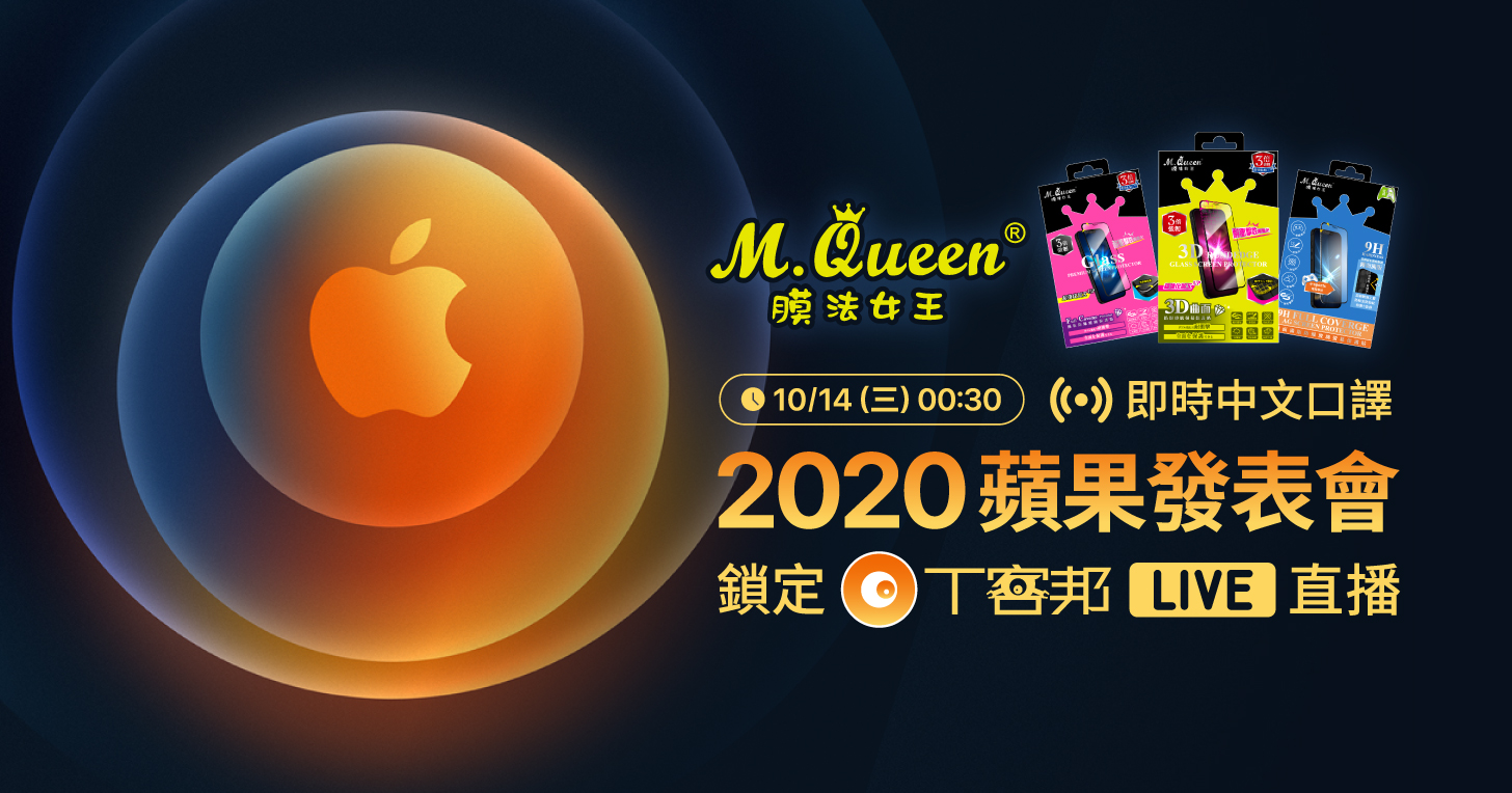 【中文口譯直播】2020 蘋果新品發表會又來啦!10/14 (三) 00:30 繼續爆肝追蘋果,再抽 iPhone12!