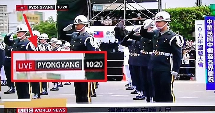 BBC將雙十國慶畫面用在北韓建黨75週年報導,國軍變成在平壤閱兵直播